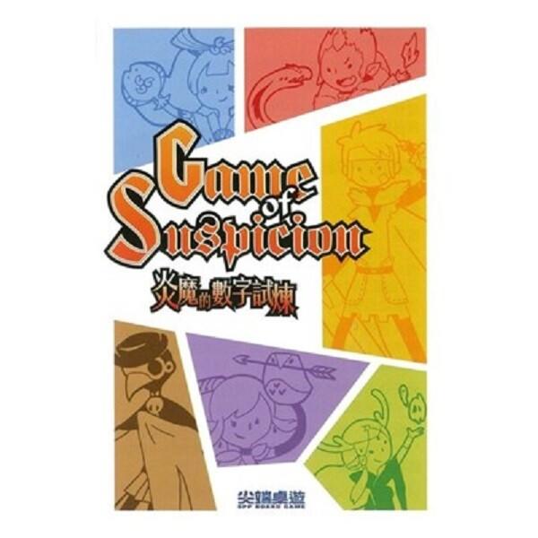 免費送厚套 炎魔的數字試煉 game of suspicion 繁體中文 正版桌遊 實體店面