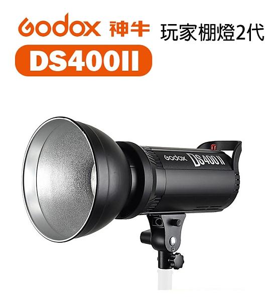 黑熊數位 Godox 神牛 DS400II 玩家棚燈2代 400W 110V 保榮口燈罩 2.4G無線遙控