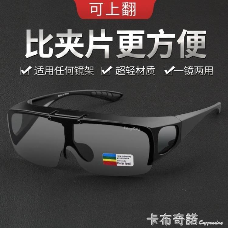 專用套鏡太陽鏡戴鏡上的眼鏡男女夾片式墨鏡開車偏光眼鏡   七色堇 元旦 交換禮物
