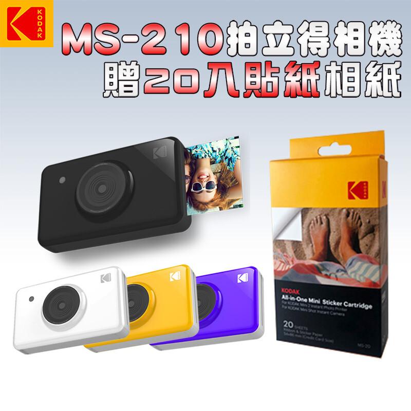 柯達 mini shot 口袋型 ms-210 拍立得 相印機 +20張貼紙相片紙 公司貨