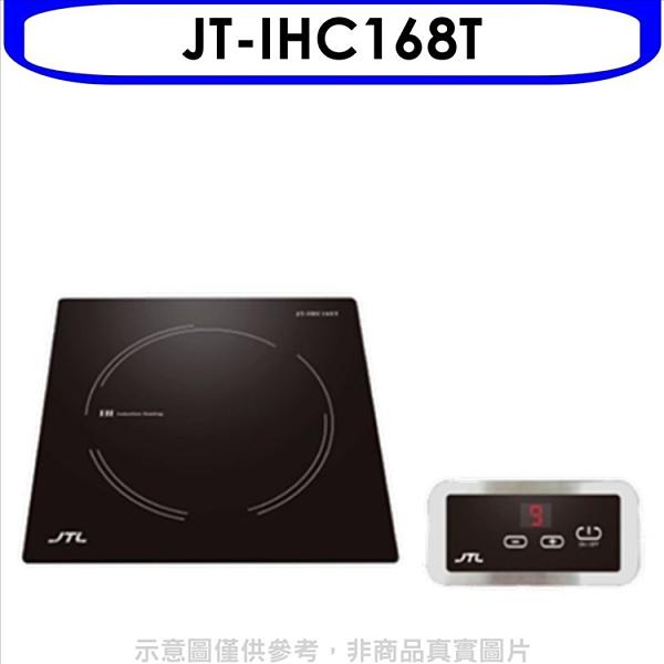 (含標準安裝)喜特麗【JT-IHC168T】微晶調理爐分離觸控IH爐