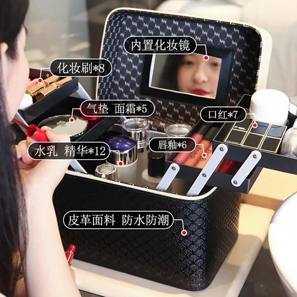 大容量化妝包女便攜多功能手提化妝品收納盒 ins風箱2020新款超火 【中秋節】