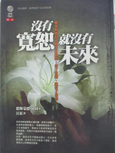 【書寶二手書T2/社會_AXC】沒有寬恕就沒有未來_圖圖大主教