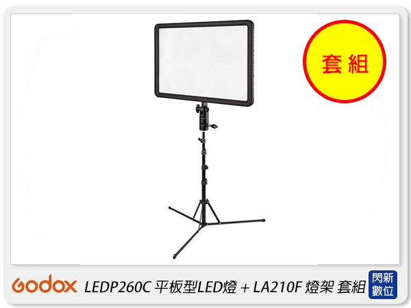 【銀行刷卡金+樂天點數回饋】GODOX 神牛 LEDP260C 可調色溫 平板燈+LA-210F 燈架 鋁合金 棚燈架 套組(公司貨)