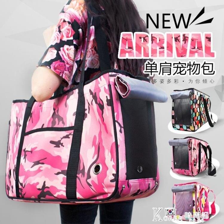 單肩寵物包包 裝貓犬狗狗包便攜外出 大碼旅行袋背挎包用品 背包SUPER 全館特惠9折
