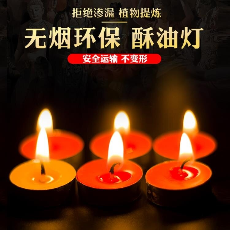 酥油燈 酥油燈供佛燈家用100粒1/2/3/4/8小時無煙香薰植物油蠟燭佛前供燈 免運  聖誕節禮物