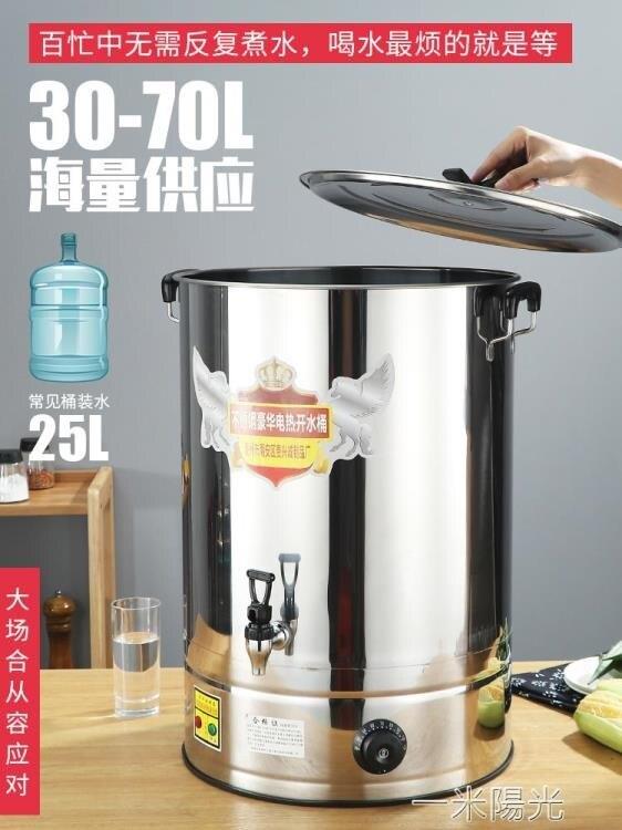 電熱開水桶不銹鋼燒水桶蒸煮商用大容量自動加熱保溫熱湯茶水月子【99購物節】
