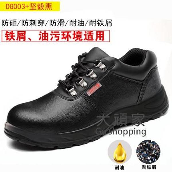 勞保鞋 男士輕便安全工作防砸防刺穿鋼包頭電焊工透氣防臭夏季工地