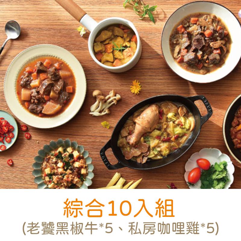 [媽媽食驗室] 綜合10入組(老饕黑椒牛*5、私房咖哩雞*5)