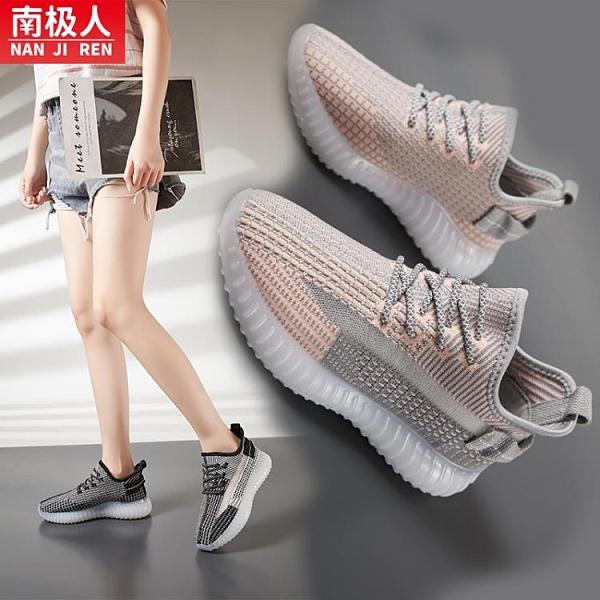 果凍椰子鞋女正品官網2021夏季新款飛織跑步鞋女網面透氣運動鞋女 寶貝計畫