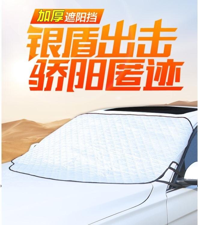 汽車防曬隔熱遮陽擋簾前擋風玻璃罩車窗遮擋布風擋前檔車用遮光板