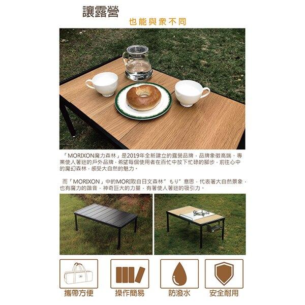 《台南悠活運動家》Morixon 魔法小桌 MT-5A 鋁桌板 露營桌 /拼接桌 /系統桌 /戶外露營