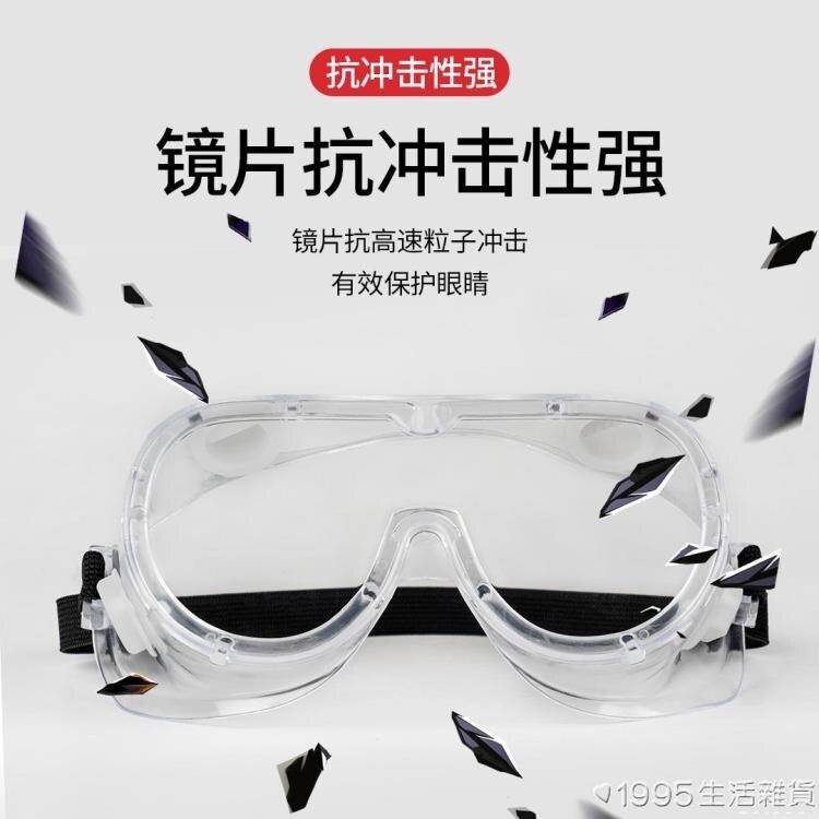 【免運】護目鏡勞保防飛濺防風鏡灰塵飛沫透明防霧防護眼鏡打磨封閉式男女 1995生活雜貨