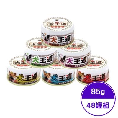 JOY喜樂寵宴-犬王道之新鮮全肉主食罐系列 85g (48罐組)