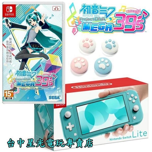 【節奏紳士組】 NS Switch Lite 主機+ 初音未來 MEGA39's +貼+TPU+類比套 【台中星光電玩】