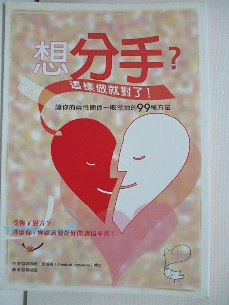 【書寶二手書T1/兩性關係_AWP】想分手?這樣做就對了─ 讓你的兩性關係一敗塗地的99種方法