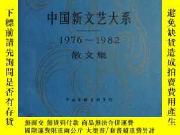 二手書博民逛書店罕見中國新文藝大系1976一1982散文集Y394307 出版1984