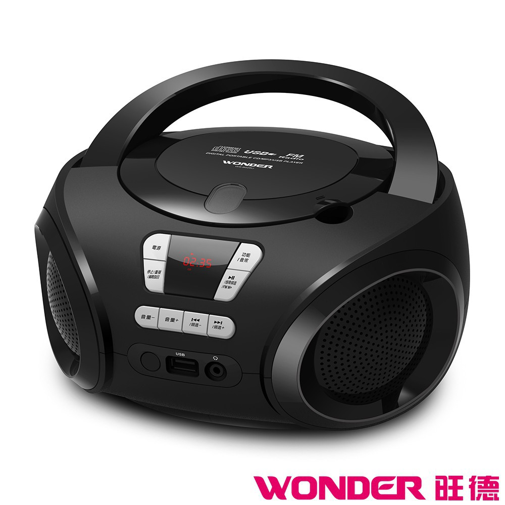 WONDER旺德 手提音響-WS-B028U(CD/MP3/USB) 廠商直送 現貨