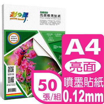 彩之舞 0.12mm A4亮面噴墨貼紙*2盒