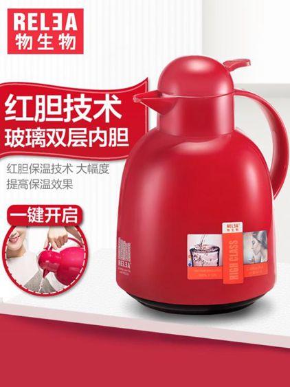 物生物歐式保溫壺熱水瓶家用大容量茶水保溫杯子保溫瓶暖熱水壺