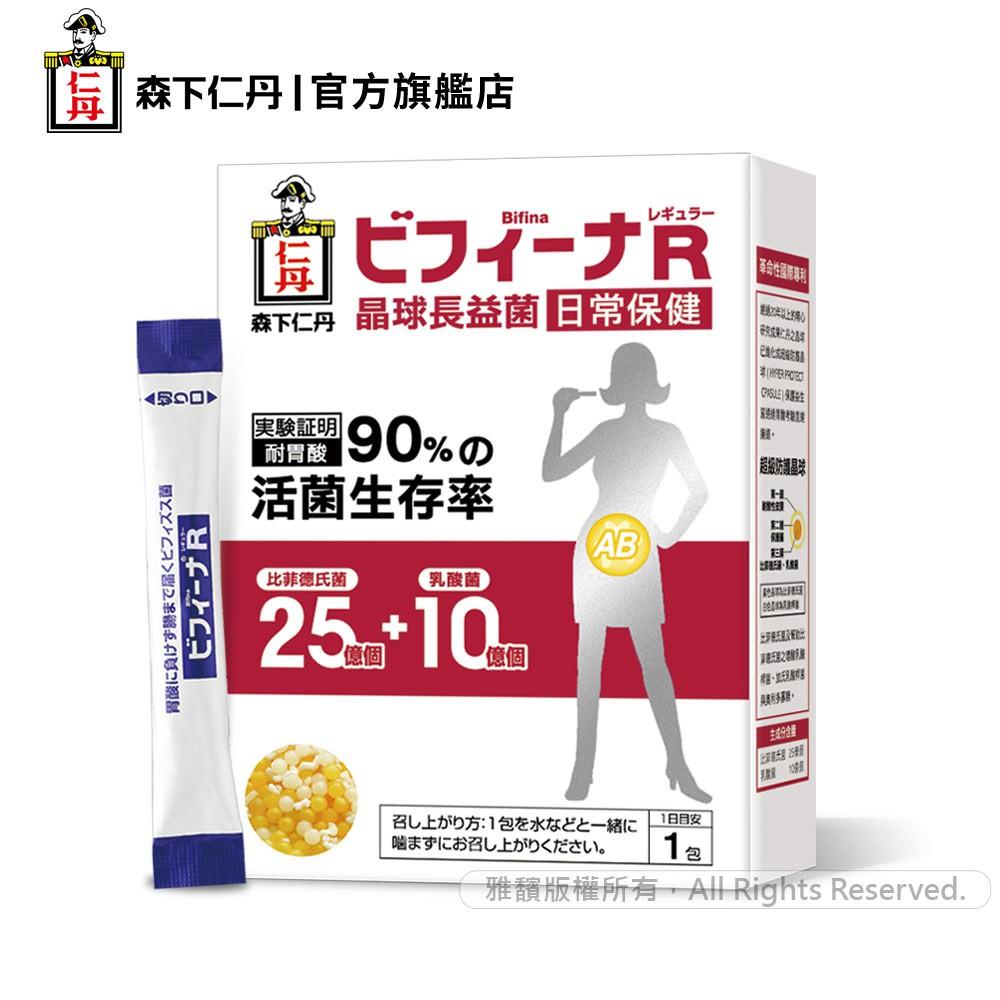 森下仁丹|晶球長益菌 日常保健(14包/盒)|官方旗艦店|14天體驗組