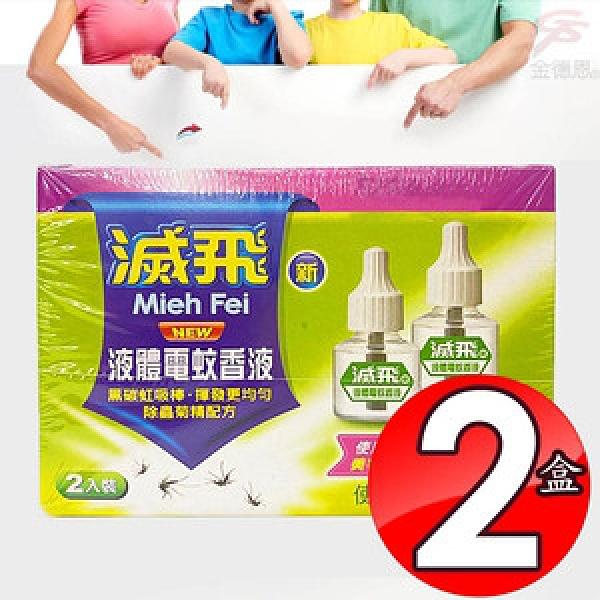 金德恩 台灣製造 2盒新液體電蚊香液1盒2瓶/蚊子盒