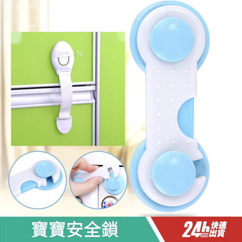 現貨寶寶安全鎖兩種款式 兒童安全扣 寶寶扣 床頭櫃鎖 冰箱鎖 衣櫃鎖 抽屜鎖 兒童安全鎖