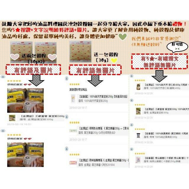 附發票 全店499免運|純 紅麥粉 |脫氧夾鏈包裝、純天然、無其他添加、熟的、紅小麥粉| ✨ 金瑞益 【優質】穀粉