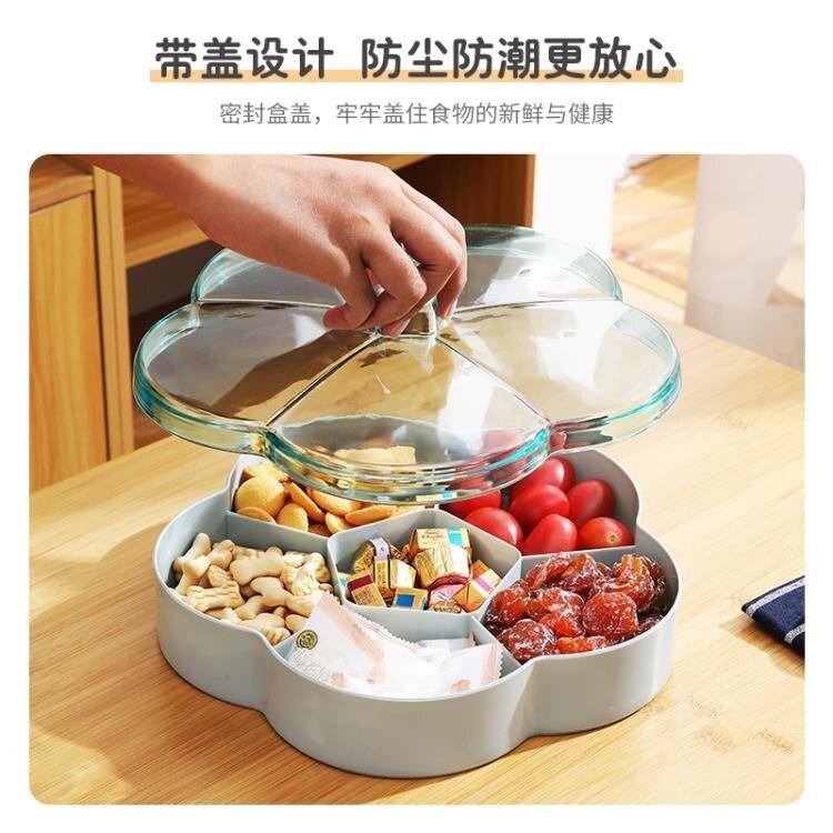 零食盤 水果盤創意大容量過年干果盤家用客廳水果盤分格帶蓋糖果盒子塑料堅果盒【預熱】