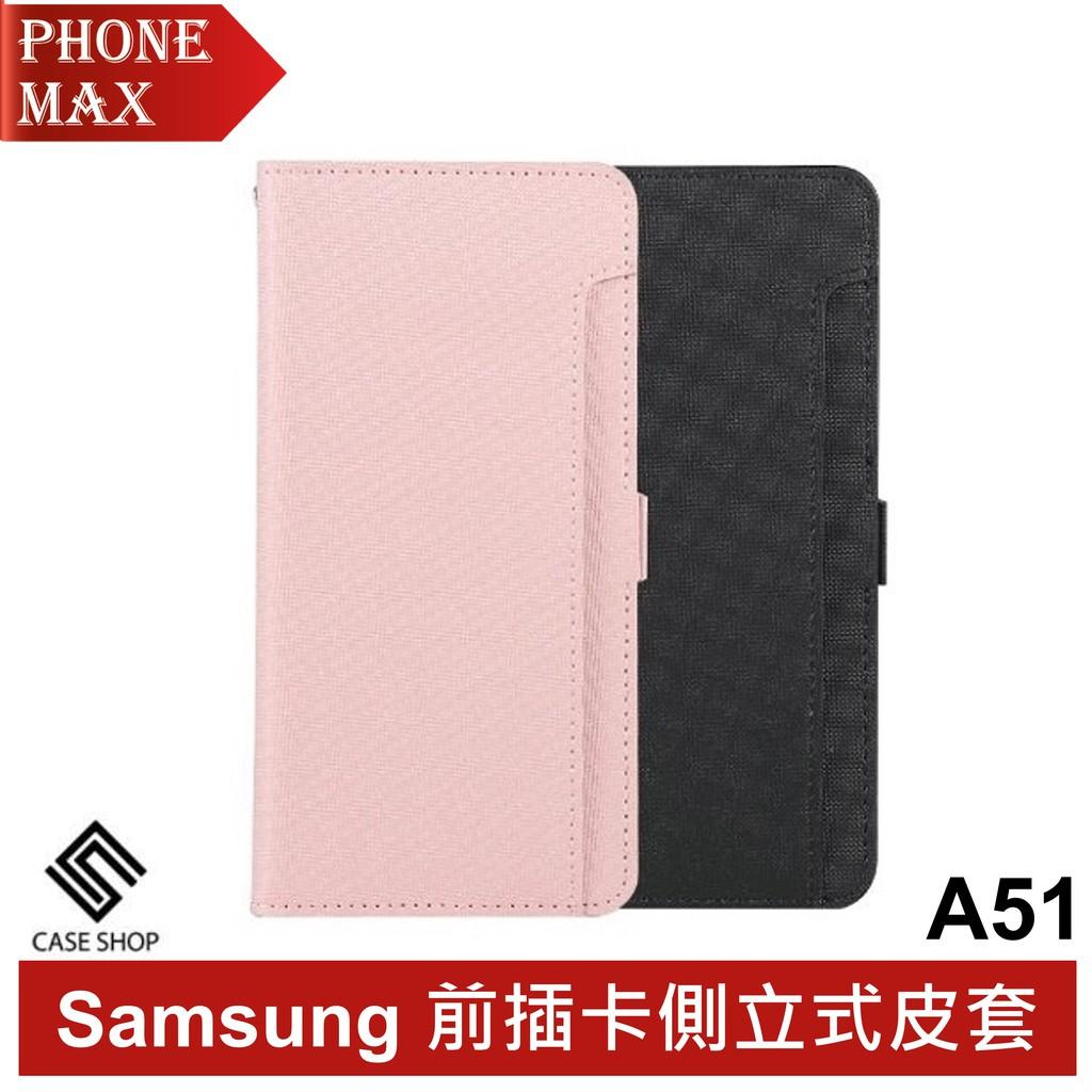 CASE SHOP Samsung Galaxy A51 專用前插卡側立式皮套 公司貨 原廠盒裝