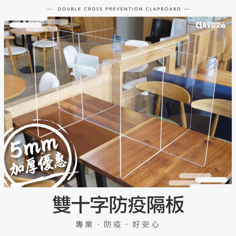 雙十字防疫隔板(6人)5mm特別加厚 防疫隔板 美食街隔板 辦公室隔板 空間特工 EPA506