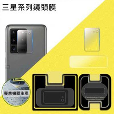 三星 手機鏡頭鋼化膜 鏡頭膜 Note10 Lite 高清防刮花鏡頭貼