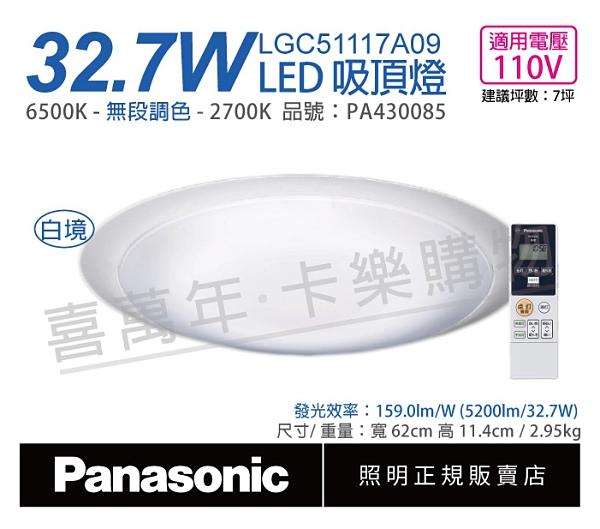 Panasonic國際牌 LGC51117A09 LED 32.7W 110V 白境 霧面 調光調色 遙控吸頂燈 _ PA430085