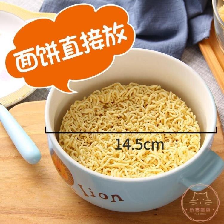 泡麵碗 帶蓋陶瓷方便面碗單個可愛少女心日式學生宿舍創意個性家用【中秋節秒殺】