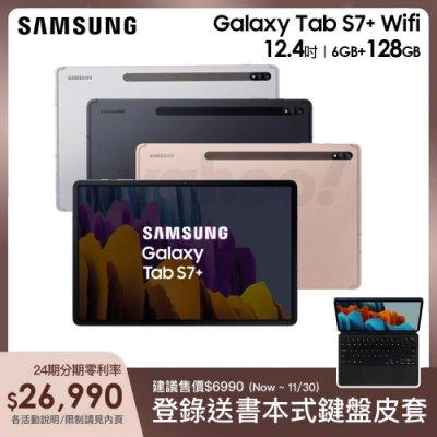 三星 Galaxy Tab S7+ WIFI (T970) 12.4吋平板電腦- (6G/128G) 原廠公司貨/星霧黑