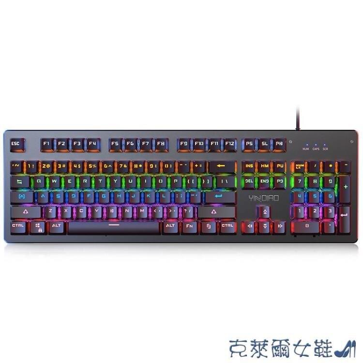 【快速出貨】機械鍵盤 銀雕召喚師 真機械鍵盤青軸黑軸茶軸游戲電競專用 交換禮物 創時代 新年春節 送禮