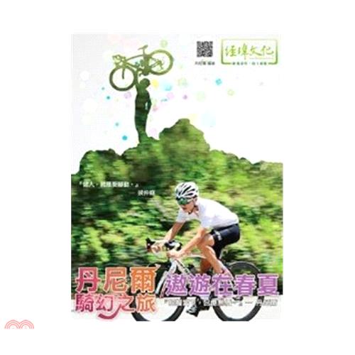 《經瑋文化》丹尼爾騎幻之旅‧遨遊在春夏[9折]
