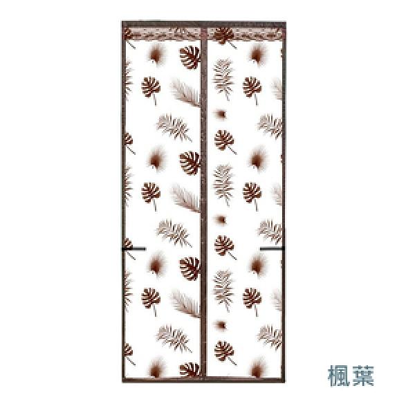 【三房兩廳】居家簡單安裝魔術貼EVA空調防蚊門簾 5款任選空調楓葉