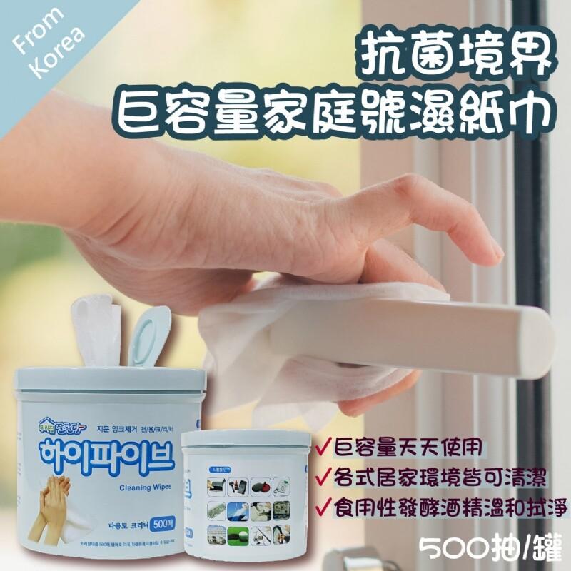 韓國 抗菌 巨量 家庭號 抽取式濕紙巾 (500抽/桶)