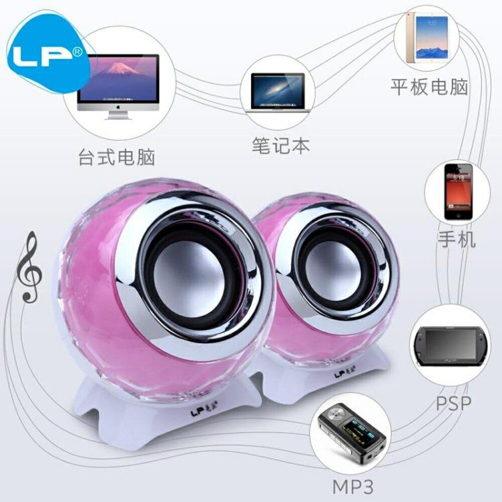 喇叭音響 臺式電腦音響筆記本音箱手機家用迷你重低音炮影響多媒體USB有線