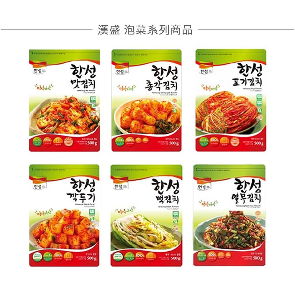 【韓味不二】韓國原裝 漢盛泡菜 (500g/袋)(小蘿蔔泡菜/油菜泡菜/蘿蔔切塊/白泡菜)