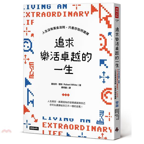 《時報文化》追求樂活卓越的一生[79折]