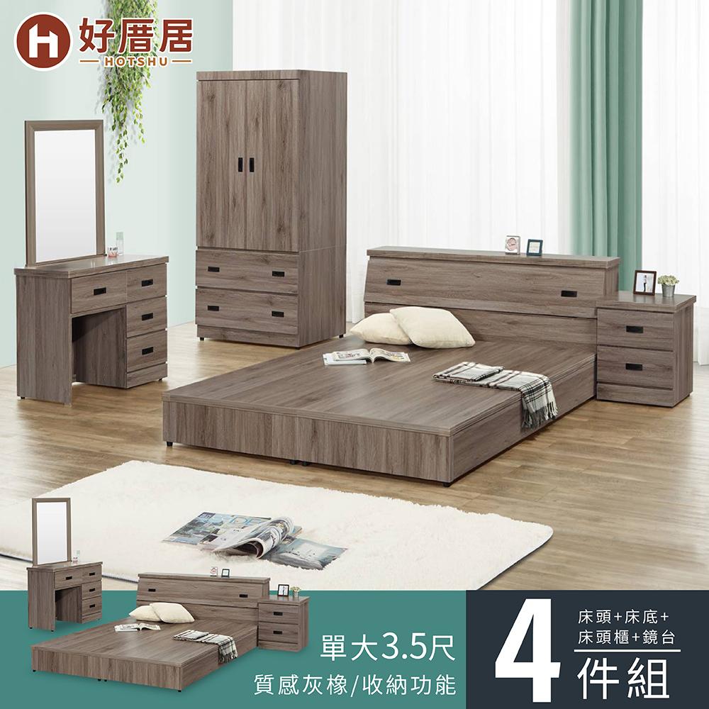 【好厝居】清澤 收納床組四件 單人加大3.5尺(床頭+床底+床頭櫃+化妝台)
