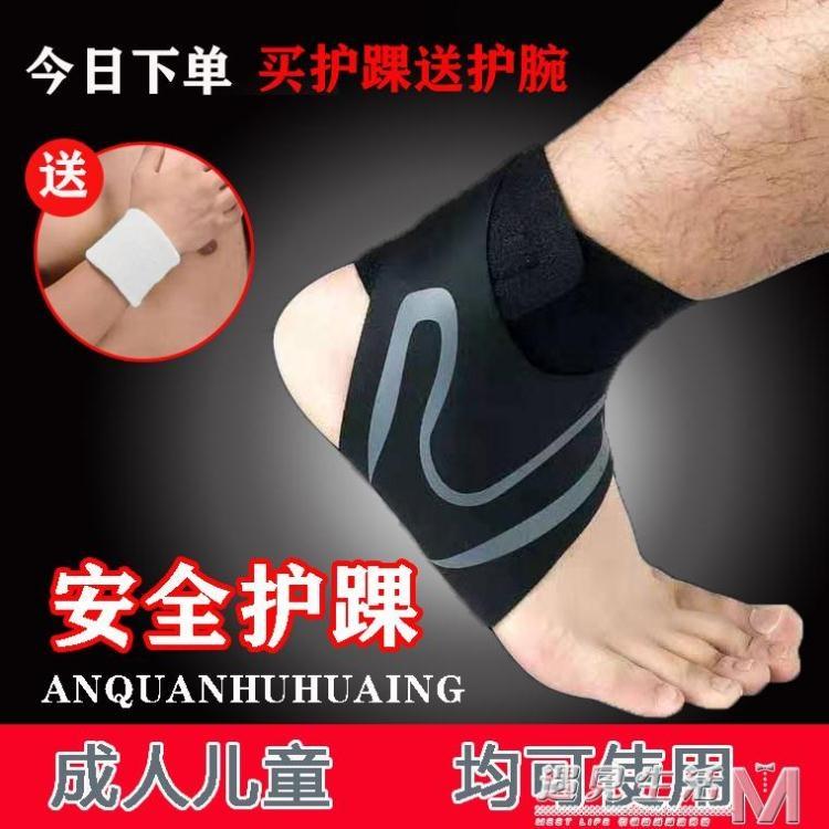 [樂天優選]護踝男女腳腕關節固定護具扭傷防崴腳運動兒童護腳踝藍足球跑步