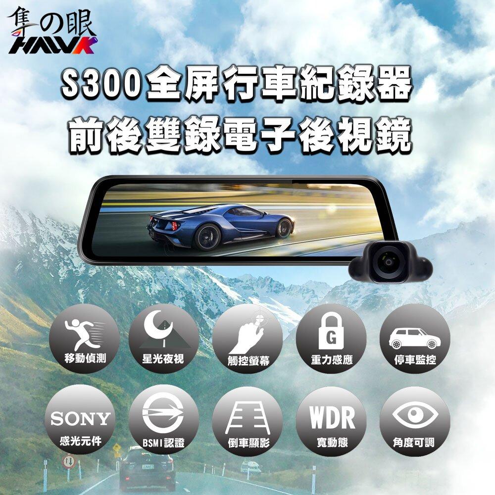 【隼之眼HAWK】電子後視鏡行車紀錄器 頂級旗艦星光SONY廣角鏡頭F1.8光圈1080P S300