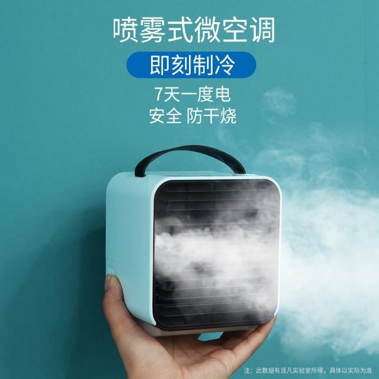 小空調扇制冷風扇家用小型水冷宿舍神器迷你冷氣機移動便攜式微型