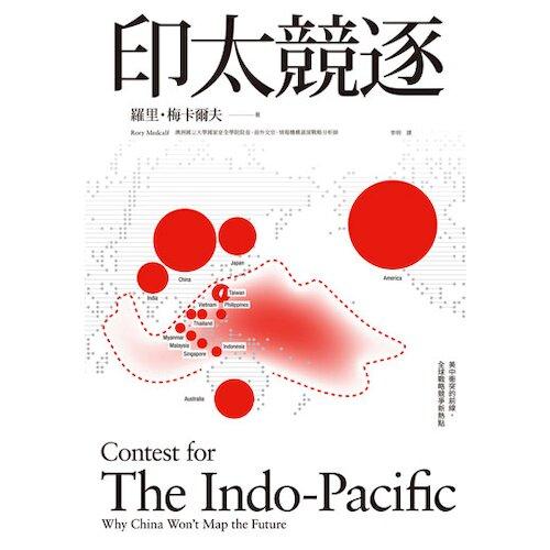 電子書 印太競逐:美中衝突的前線,全球戰略競爭新熱點