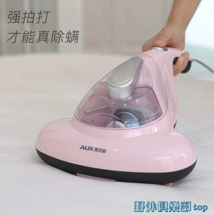 除螨儀 奧克斯除螨儀紫外線殺菌機家用床上去螨蟲神器吸塵器床鋪除吸小型 快速出貨