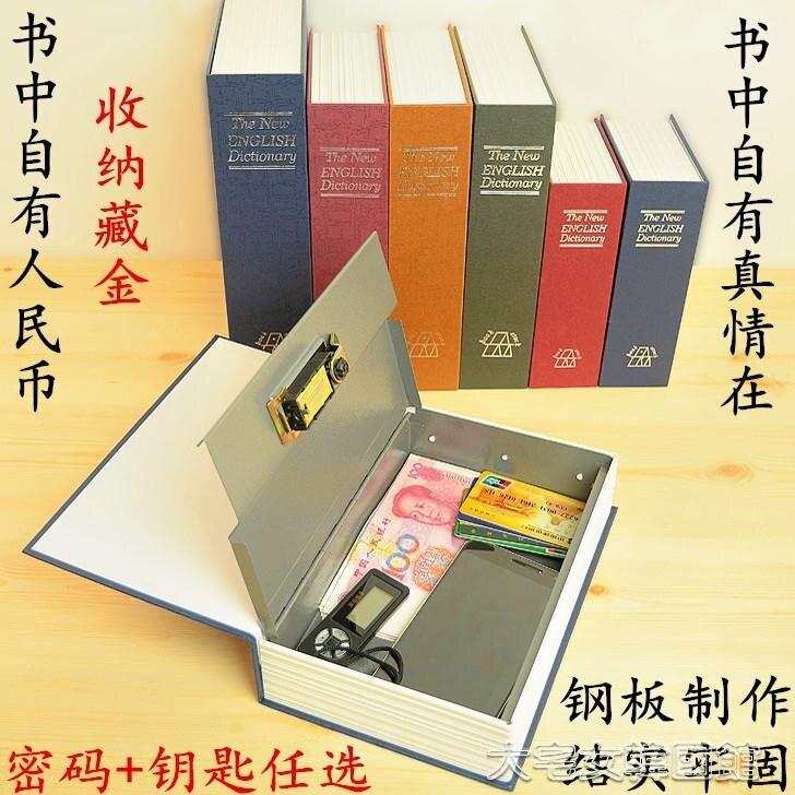 【快速出貨】保險箱保險箱家用小型夾萬創意隱形迷你床頭保險櫃3C機械密碼保管箱帶鎖創時代3C 交換禮物 送禮