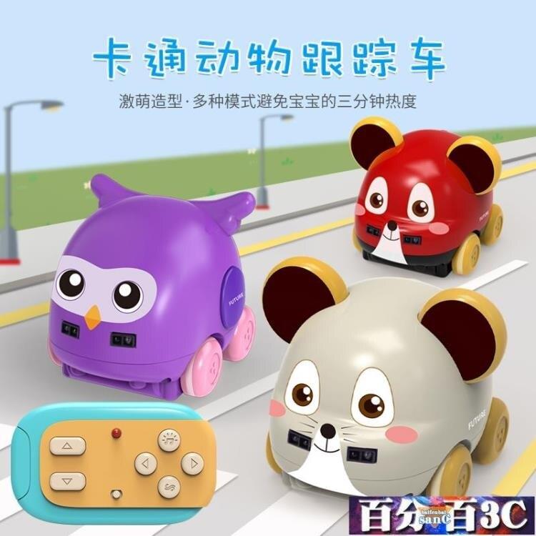 感應新款兒童遙控汽車玩具動物感應跟隨車鼠年兒童禮物2-6歲  凱斯頓 新年春節 送禮